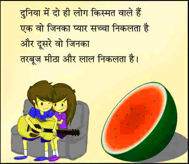 Hindi Jokes Chutkule shayari Images Wallpaper Photo Download