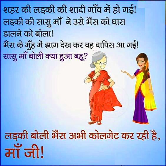 Hindi Jokes Chutkule shayari Images Wallpaper Pictures Download