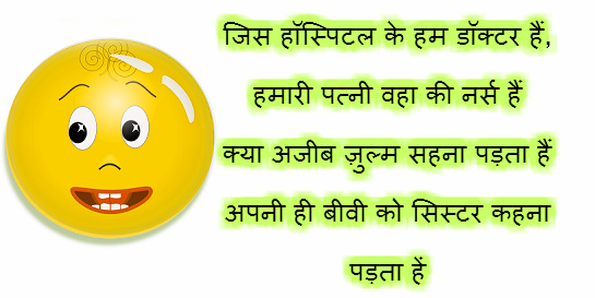 Hindi Jokes Chutkule shayari Images Wallpaper Pictures for Whatsapp