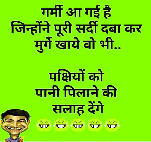Hindi Jokes Chutkule shayari Images Photo for Whatsapp
