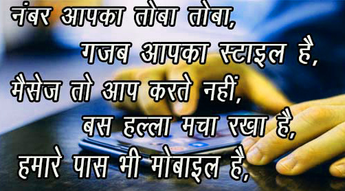 Hindi Jokes Chutkule shayari Images photo Free Download