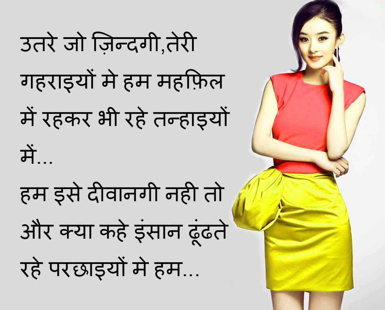 Hindi Jokes Chutkule shayari Images Photo Wallpaper Pics Download