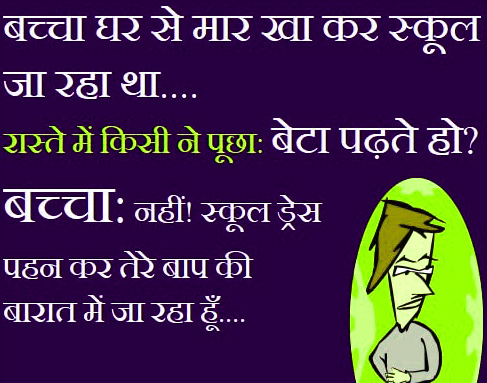 Hindi Jokes Chutkule shayari Images pic Wallpaper Download