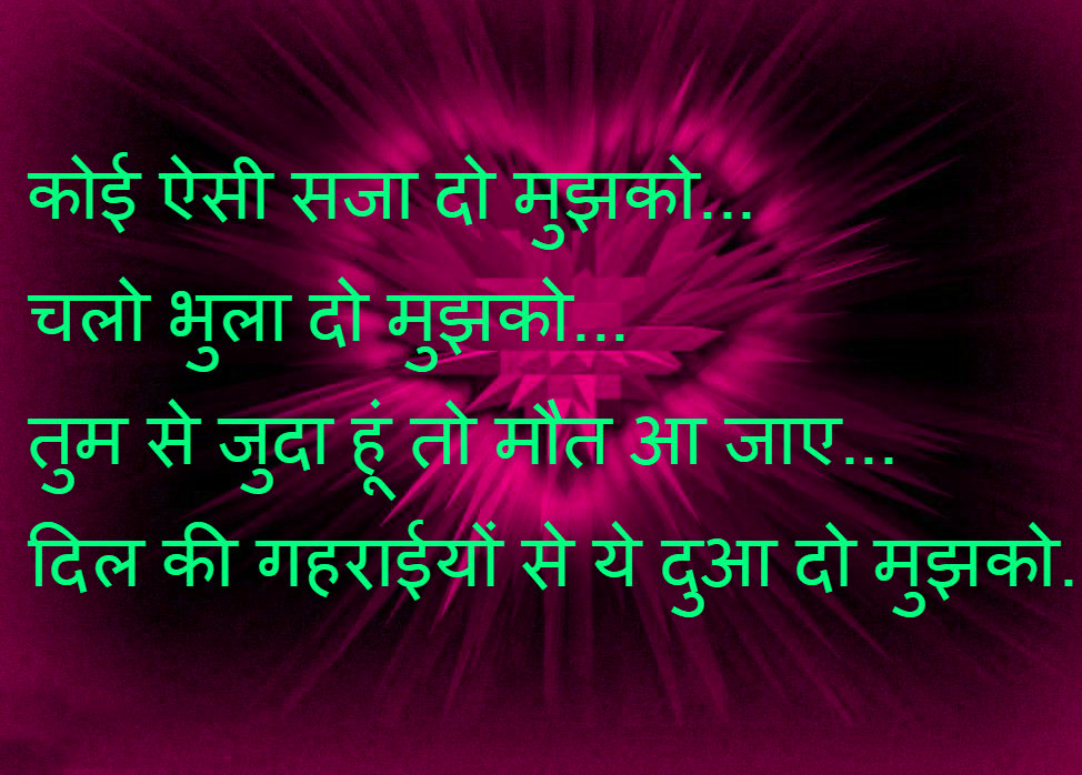 Hindi Jokes Chutkule shayari Images Pics Wallpaper pictures Download