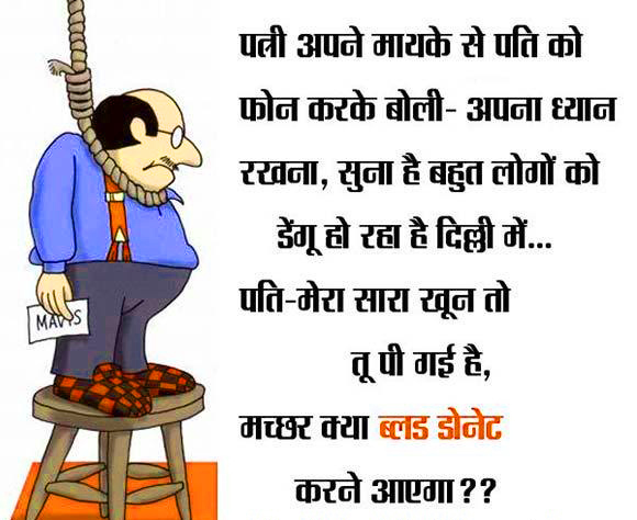 Hindi Jokes Chutkule shayari Images For Whatsapp