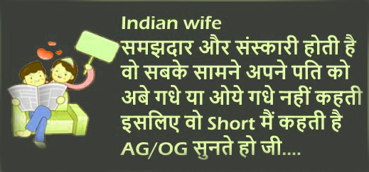 Hindi Jokes Chutkule shayari Images Pictures HD Download