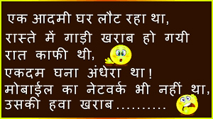 Hindi Jokes Chutkule shayari Images Wallpaper Pics for Whatsapp