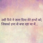147+ Truth of Life Quotes In Hindi Images Pics Wallpaper Photo HD