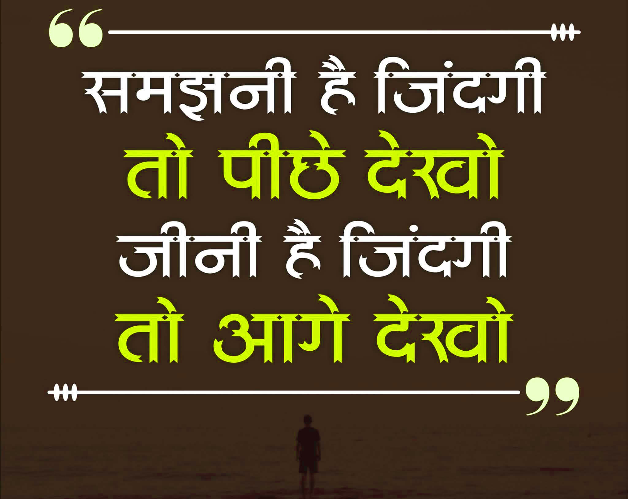 Truth of Life Quotes In Hindi Images wallpaper pics hd free download