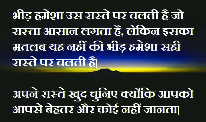 Truth of Life Quotes In Hindi Images Wallpaper Pics Free for Facebook