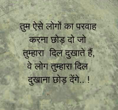 Truth of Life Quotes In Hindi Images Wallpaper Pics HD