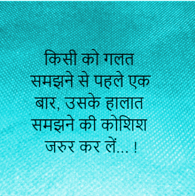 Truth of Life Quotes In Hindi Images Photo Pics Free Download
