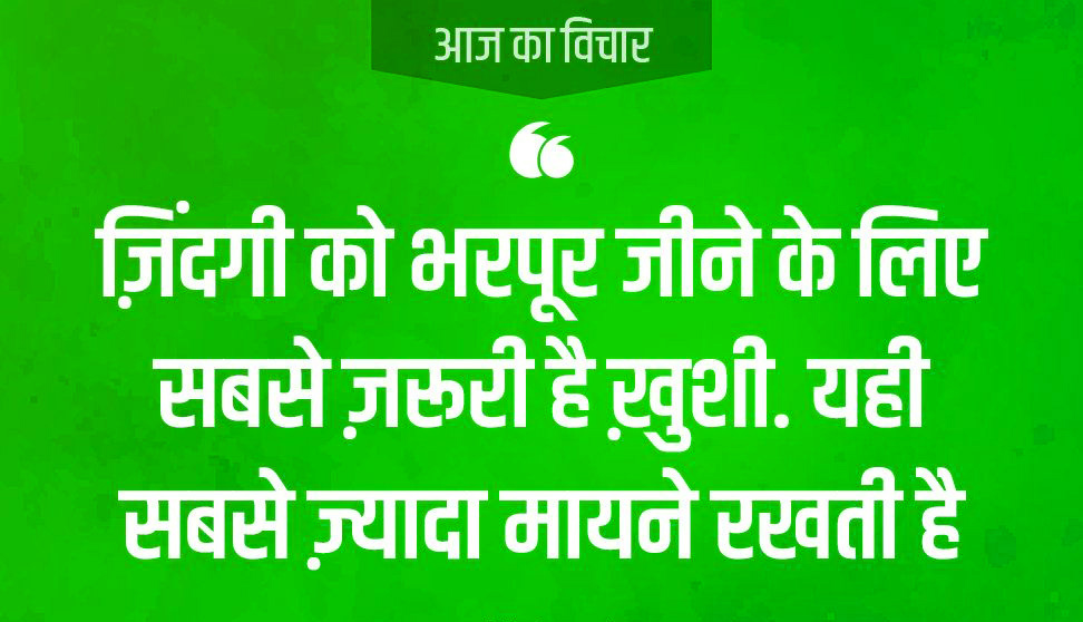 Truth of Life Quotes In Hindi Images Wallpaper Pics Free Download