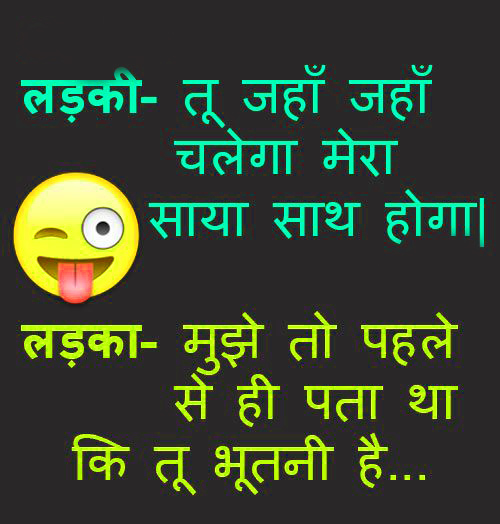 gf bf jokes in hindi Images Wallpaper Pictures Free Download