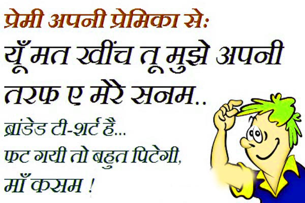 Hindi Funny Jokes Images wallpaper Pictures Photo Download