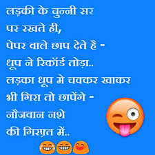 Hindi Funny Jokes Images Pictures Wallpaper Free HD