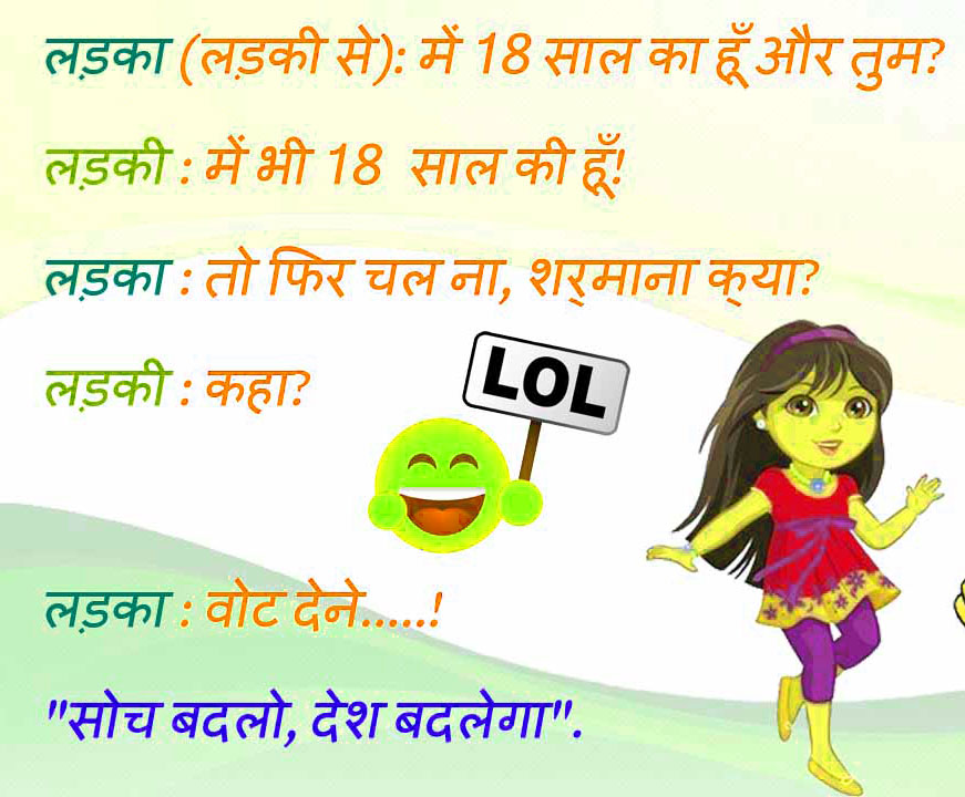 Hindi Funny Jokes Images Pics for Girlfriend - 180+ फनी जोक्स