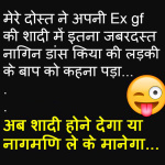 gf bf jokes in hindi Images Pics Wallpaper Download Latest