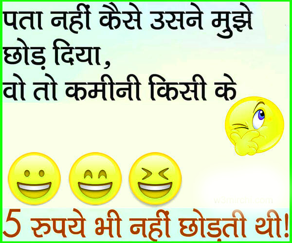 gf bf jokes in hindi Images Wallpaper Pics Download