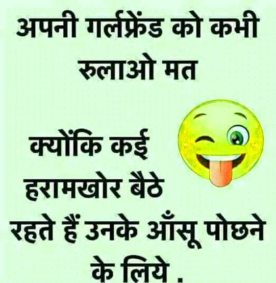 gf bf jokes in hindi Images Pics Wallpaper for Whatsapp
