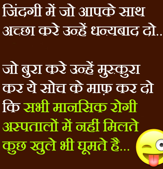 Hindi jokes Images Wallpaper Photo Pics HD download