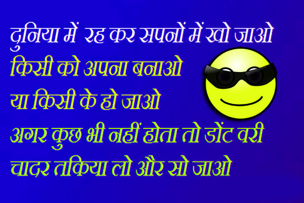 Hindi jokes Images Wallpaper Photo Download HD
