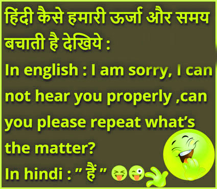 Hindi jokes Images Pictures Photo HD Download