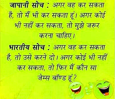 Hindi jokes Images Photo Pics Free HD