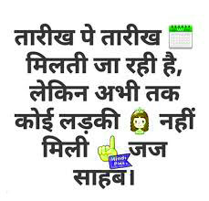 Hindi jokes Images Photo Wallpaper HD