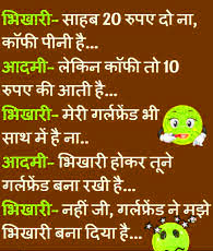 Hindi jokes Images Wallpaper Photo Pics Download
