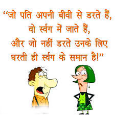 Hindi jokes Images Photo Wallpaper Free HD