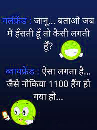 Hindi jokes Images Pictures Photo Wallpaper Free HD Download