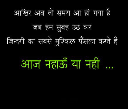 Hindi jokes Images Wallpaper Pictures Download