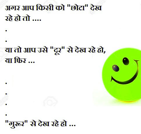 Hindi jokes Images Wallpaper Photo HD
