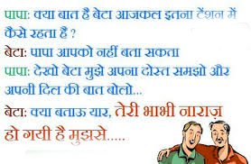 gf bf jokes in hindi Images Wallpaper Photo Free HD Download