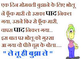 gf bf jokes in hindi Images Wallpaper Photo Free Download