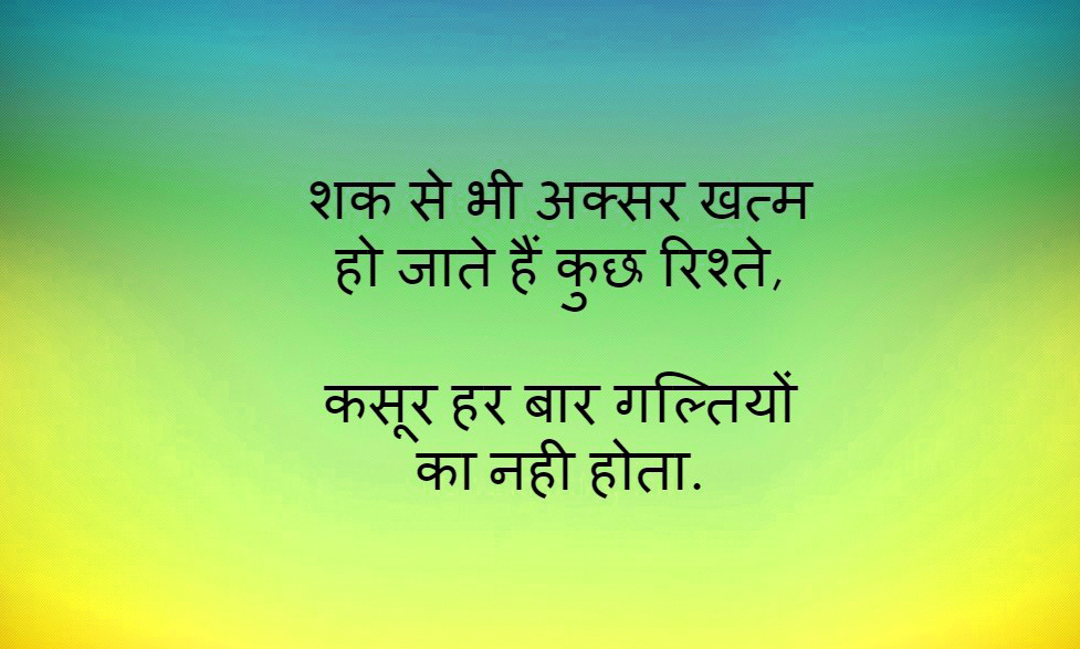 Hindi Inspirational Quotes Images Pics free Download Best FRIEND