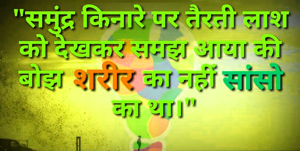 Hindi Inspirational Quotes Whatsapp Images Pics Free Download