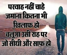 Hindi Inspirational Quotes Whatsapp Images Wallpaper Pics Free Download