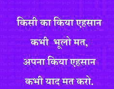 Hindi Inspirational Quotes Images HD Free Download