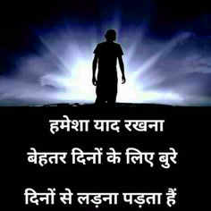 Hindi Inspirational Quotes Images photo Pics Free Download