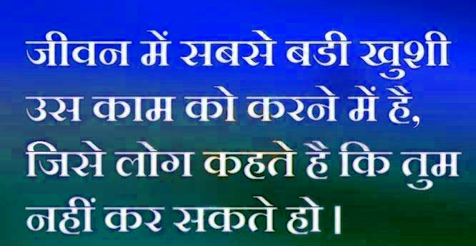 Hindi Inspirational Quotes Images Wallpaper Pics Free Download