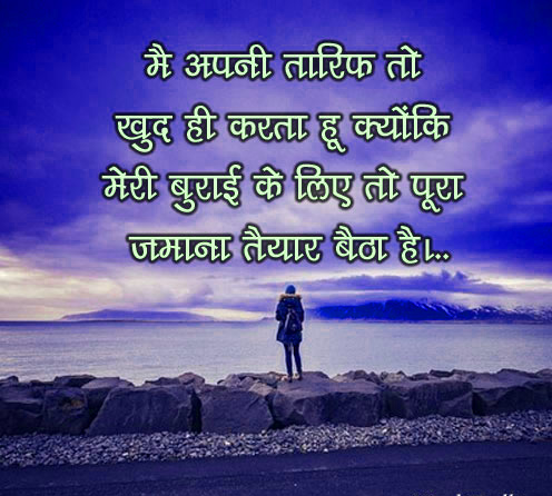 Hindi Inspirational Quotes Images Pictures Free Download