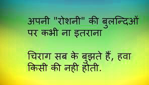 Hindi Inspirational Quotes Images Latest HD Free Download