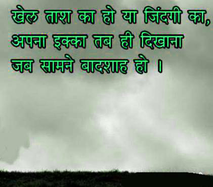 Hindi Inspirational Quotes Whatsapp Images Wallpaper Pics For Whatsapp