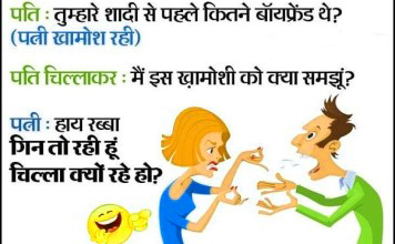 gf bf jokes in hindi Images Pictures Photo Free Download HD For Whatsapp