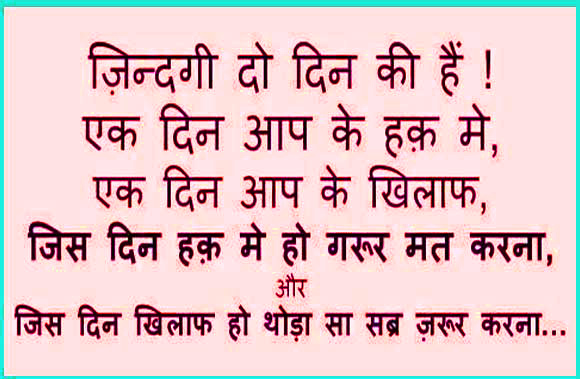हिंदी Beautiful life quotes whatsapp dp in hindi Images Wallpaper Pics Download