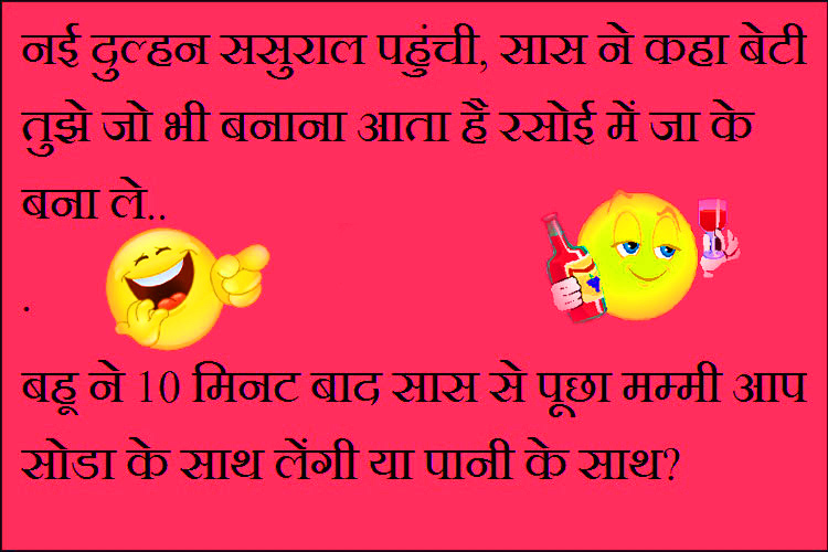 Jokes Chutkule Pics Pictures Download