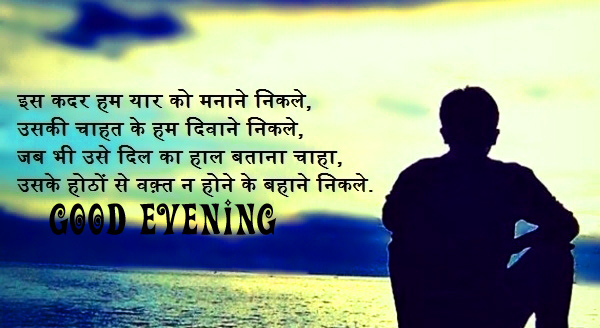 Hindi Good Evening Images photo Download