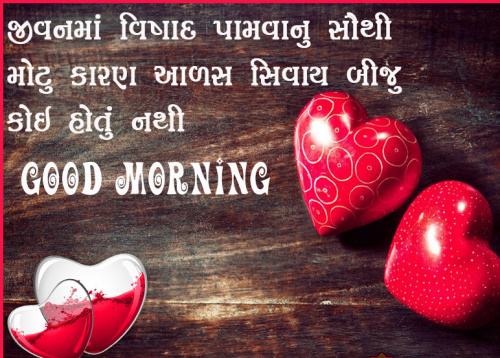Gujarati Good Morning Images Pictures Photo for Whatsapp